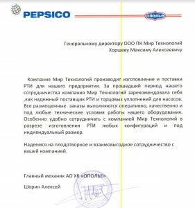 """Отзыв PEPSICO """"Ополье"""""""